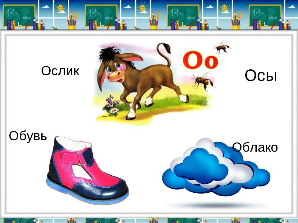Осы Обувь Облако Ослик
