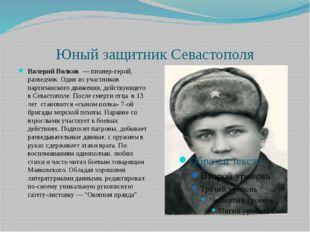 Юный защитник Севастополя Валерий Волков — пионер-герой, разведчик. Один из