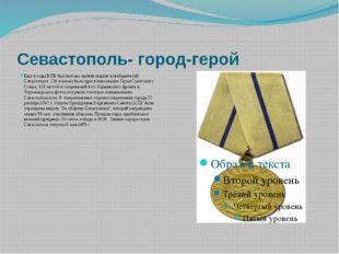 Севастополь- город-герой Еще в годы ВОВ был высоко оценен подвиг освободителе
