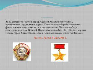 УКАЗ ПРЕЗИДИУМА ВЕРХОВНОГО СОВЕТА СССР О ВРУЧЕНИИ ГОРОДУ-ГЕРОЮ СЕВАСТОПОЛЮ О