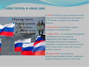 Севастополь в наши дни. В 1954 году Крым и расположенный в нем Севастополь по