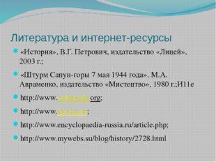 Литература и интернет-ресурсы «История», В.Г. Петрович, издательство «Лицей»,