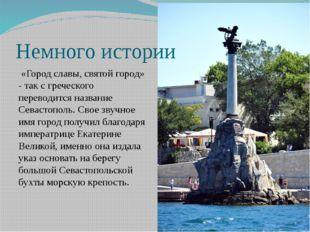 Немного истории «Город славы, святой город» - так с греческого переводится на