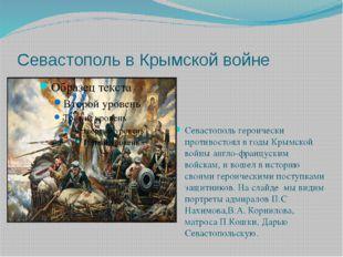 Севастополь в Крымской войне Севастополь героически противостоял в годы Крымс