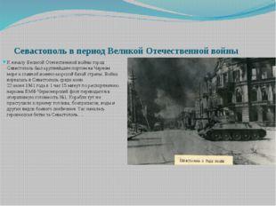 Севастополь в период Великой Отечественной войны К началу Великой Отечественн