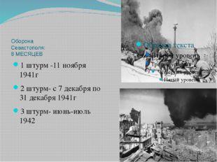 Оборона Севастополя: 8 МЕСЯЦЕВ 1 штурм -11 ноября 1941г 2 штурм- с 7 декабря