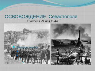 ОСВОБОЖДЕНИЕ Севастополя 15апреля -9 мая 1944