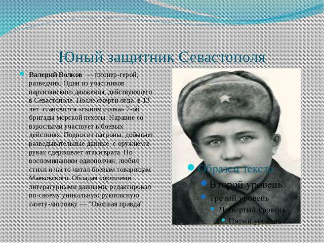 Юный защитник Севастополя Валерий Волков — пионер-герой, разведчик. Один из...