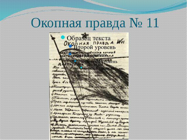 Окопная правда № 11