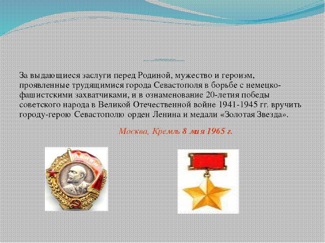 УКАЗ ПРЕЗИДИУМА ВЕРХОВНОГО СОВЕТА СССР О ВРУЧЕНИИ ГОРОДУ-ГЕРОЮ СЕВАСТОПОЛЮ О...