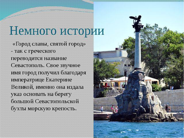 Немного истории «Город славы, святой город» - так с греческого переводится на...