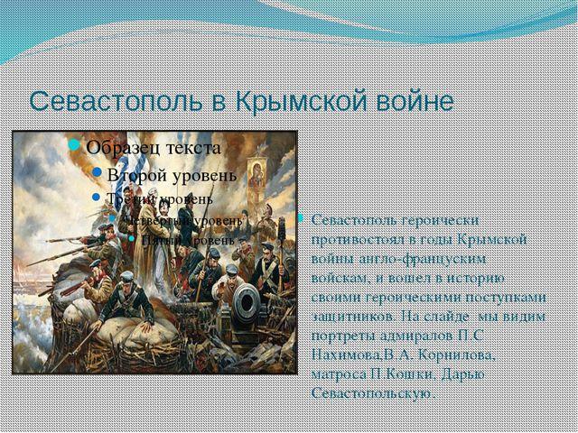 Севастополь в Крымской войне Севастополь героически противостоял в годы Крымс...