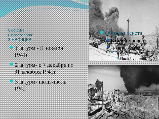 Оборона Севастополя: 8 МЕСЯЦЕВ 1 штурм -11 ноября 1941г 2 штурм- с 7 декабря...