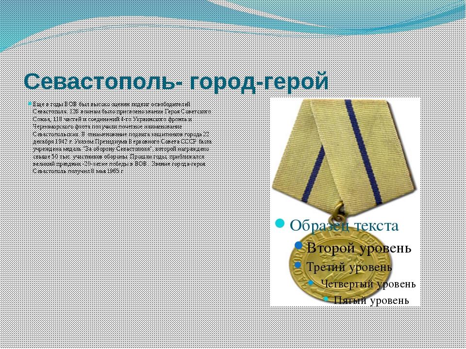 Севастополь- город-герой Еще в годы ВОВ был высоко оценен подвиг освободителе...