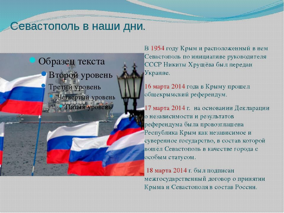 Севастополь в наши дни. В 1954 году Крым и расположенный в нем Севастополь по...