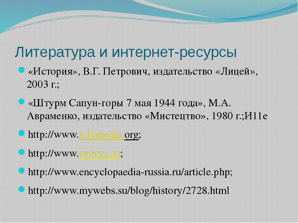 Литература и интернет-ресурсы «История», В.Г. Петрович, издательство «Лицей»,...