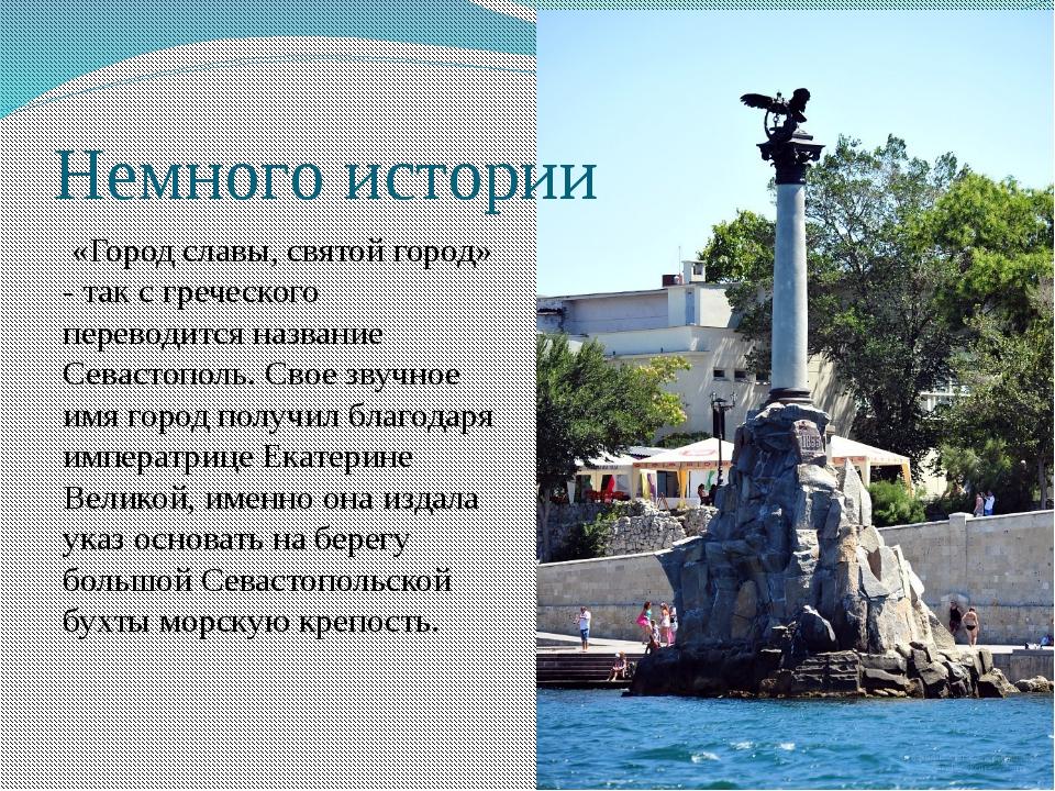 Герои севастополя картинки