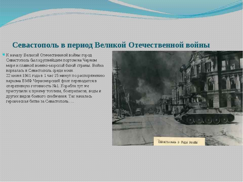 Севастополь в период Великой Отечественной войны К началу Великой Отечественн...