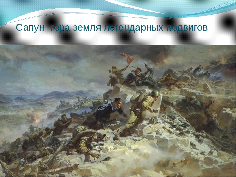 Сапун- гора земля легендарных подвигов