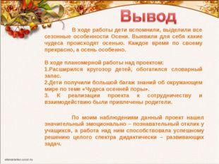В ходе работы дети вспомнили, выделили все сезонные особенности Осени. Выяви