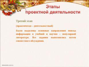 Третий этап (практически – деятельностный) Были выделены основные направлени