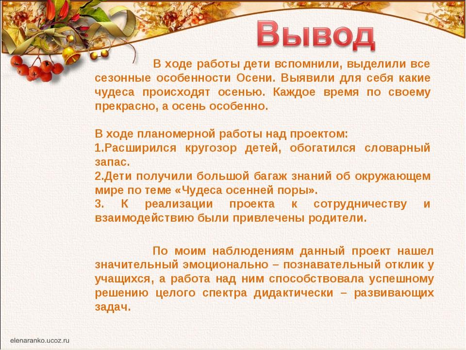 В ходе работы дети вспомнили, выделили все сезонные особенности Осени. Выяви...