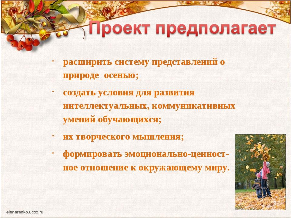 расширить систему представлений о природе осенью; создать условия для развити...