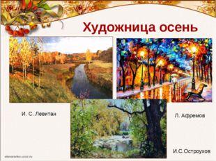 Художница осень И. С. Левитан Л. Афремов И.С.Остроухов