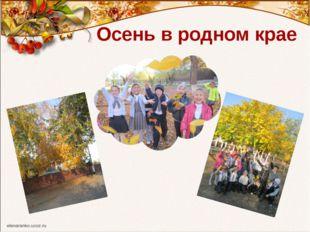 Осень в родном крае
