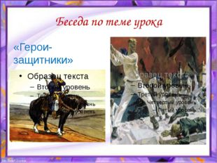 Беседа по теме урока «Герои-защитники»