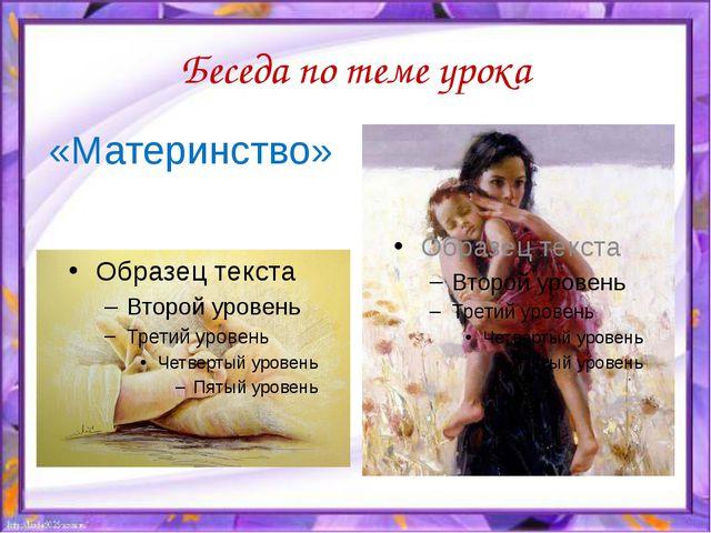 Беседа по теме урока «Материнство»