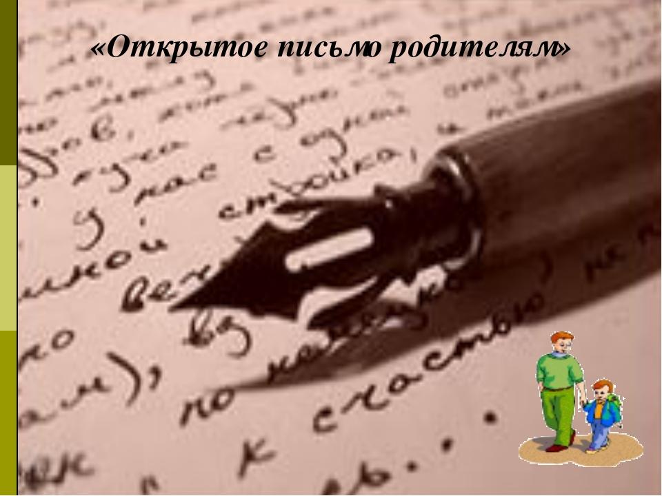 «Открытое письмо родителям»