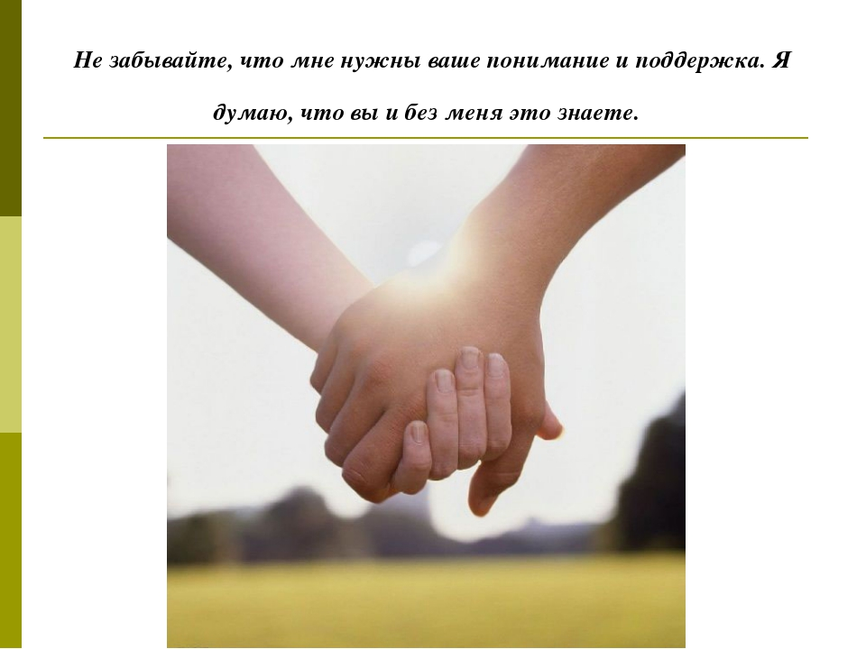 Не забывайте, что мне нужны ваше понимание и поддержка. Я думаю, что вы и без...