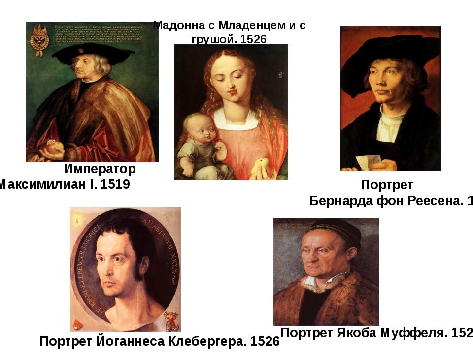 Император Максимилиан I. 1519 Портрет Бернарда фон Реесена. 1521 Портрет Йог...