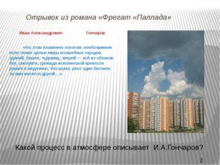Отрывок из романа «Фрегат «Паллада» Иван Александрович   Гончаров  «На э
