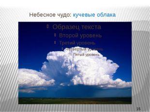 Небесное чудо: кучевые облака