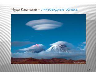 Чудо Камчатки – линзовидные облака
