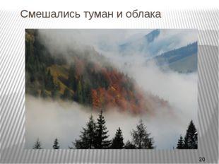 Смешались туман и облака