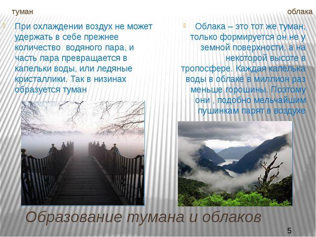 Образование тумана и облаков туман облака При охлаждении воздух не может уде...