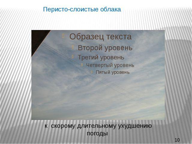 Перисто-слоистые облака к скорому длительному ухудшению погоды