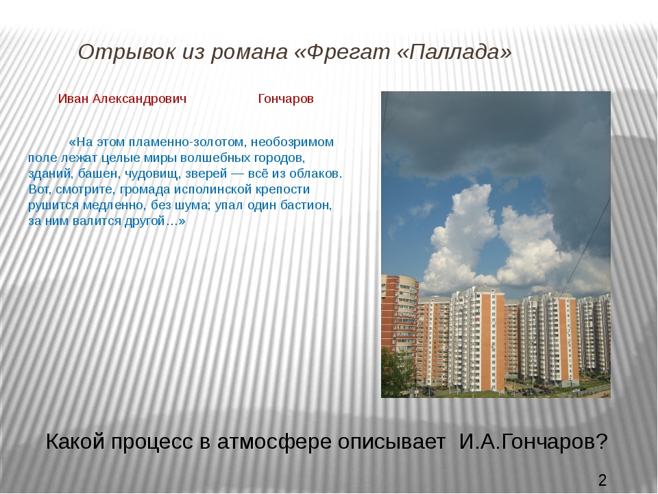 Отрывок из романа «Фрегат «Паллада» Иван Александрович   Гончаров  «На э...