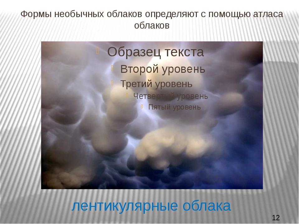Формы необычных облаков определяют с помощью атласа облаков лентикулярные обл...