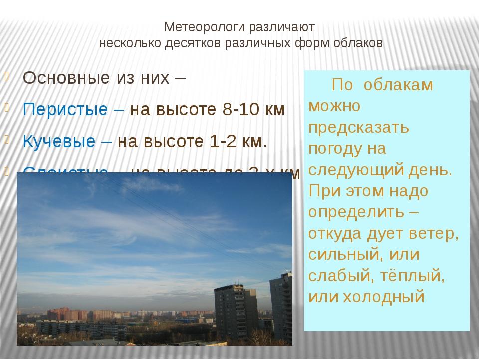 Метеорологи различают несколько десятков различных форм облаков Основные из н...
