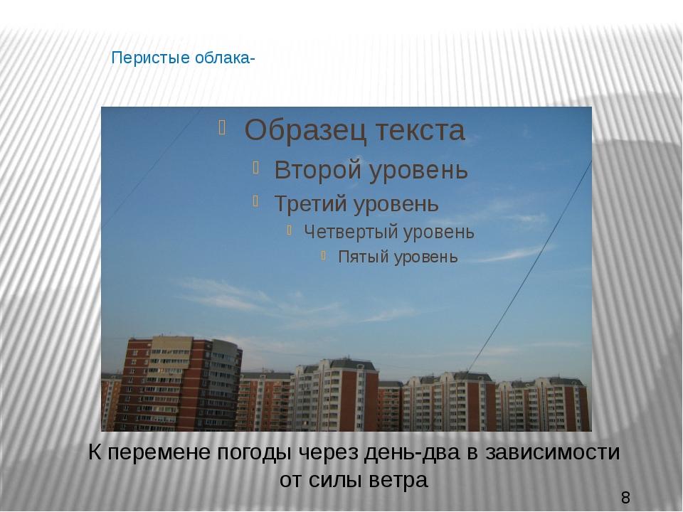 Перистые облака- К перемене погоды через день-два в зависимости от силы ветра