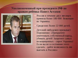 Уполномоченный при президенте РФ по правам ребёнка Павел Астахов