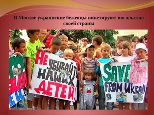 В Москве украинские беженцы пикетируют посольство своей страны