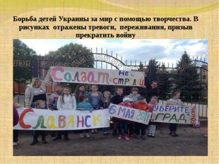 Борьба детей Украины за мир с помощью творчества. В рисунках  отражены тревог