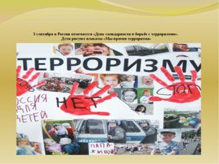 3 сентября в России отмечается «День солидарности в борьбе с терроризмом».  Д