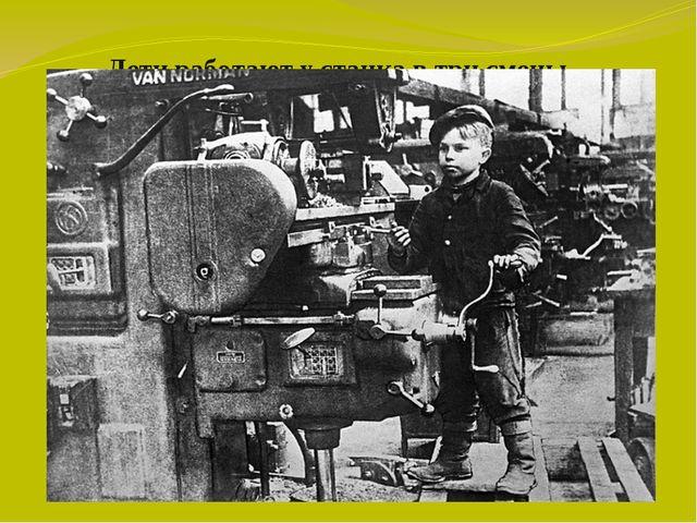 Дети работают у станка в три смены