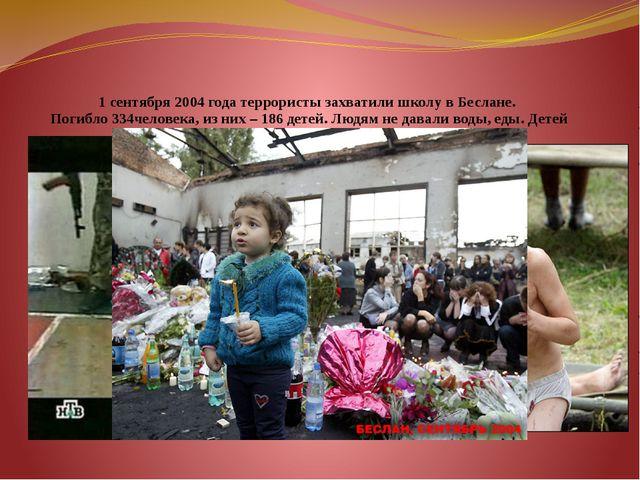 1 сентября 2004 года террористы захватили школу в Беслане.  Погибло 334челове...
